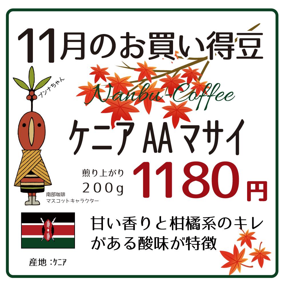 2018年11月のお買い得豆はケニアAAマサイ