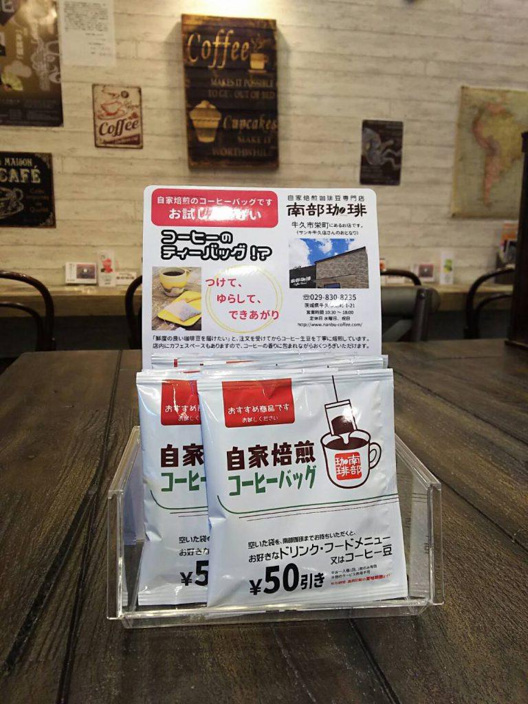 南部珈琲オリジナルコーヒーバッグサンプル配布ツール