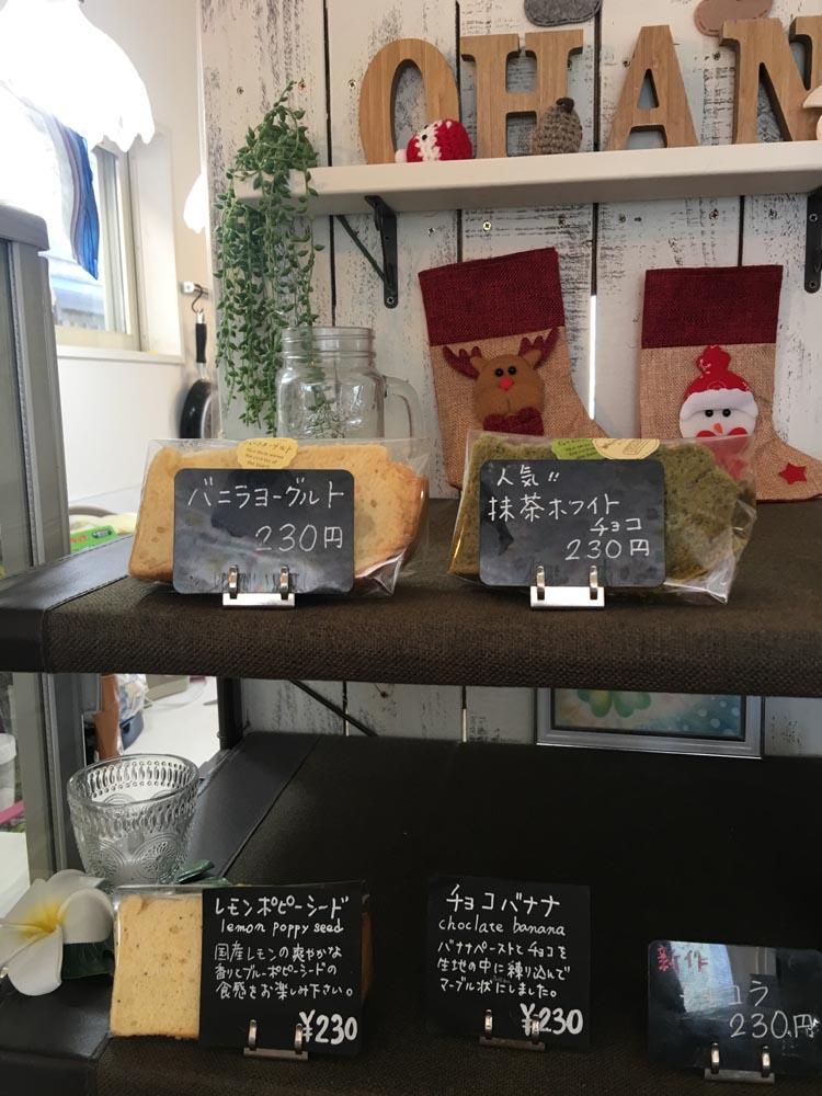 稲敷市シフォンケーキのお店『Ohana』オハナ