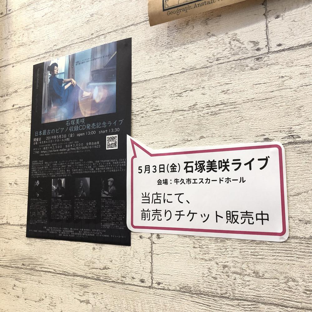 石塚美咲さんCD発売ライブ牛久市エスカードホール