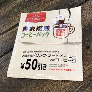 クーポン付コーヒーバッグ